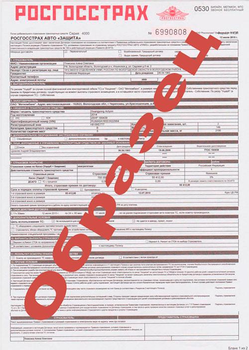 Проверить полис КАСКО 2020 как проверить на подлинность полис КАСКО РСА Росгосстрах