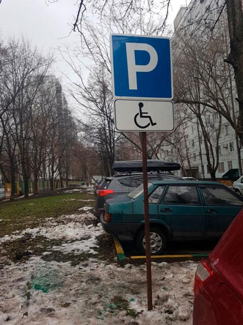 Инвалидные парковочные разрешения выдаются на какой срок