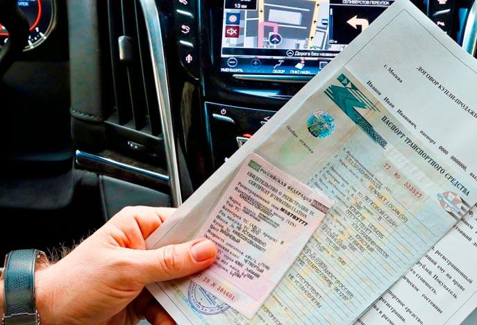 Как узнать на ком зарегистрировано авто