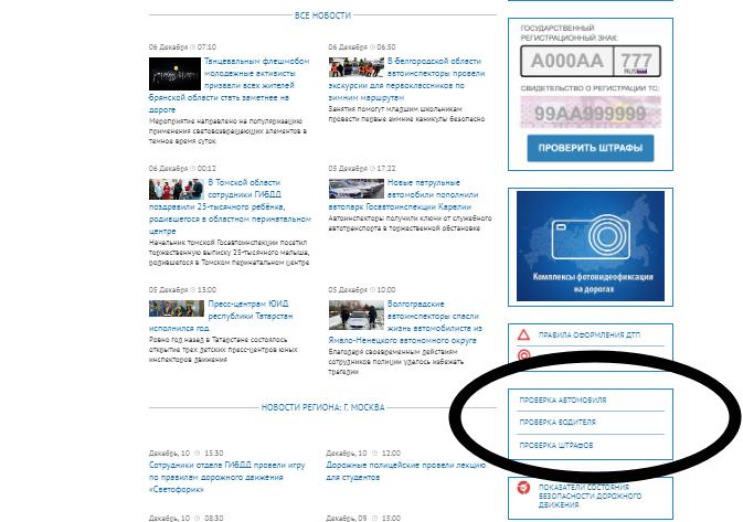 проверка авто по гос номеру на сайте гибдд официальный сайт бесплатно москва