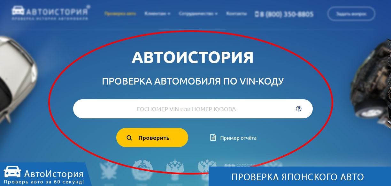 как проверить автомобиль по вин коду бесплатно на сайте гаи